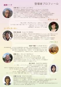 2015.10.10_profile