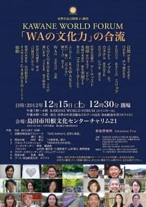 KWF2012_Front